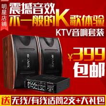 M3家庭KTV音响套装 电视卡拉ok家用 会议功放专业卡包音箱 索爱