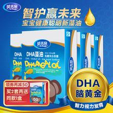 英吉利DHA藻油软糖丸DHA核桃油 4盒装海藻油DHA藻油