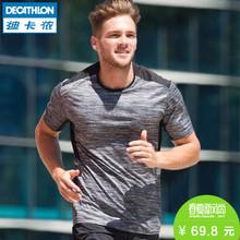 迪卡侬运动T恤男夏季健身训练透气速干衣宽松休闲跑步短袖KALENJI