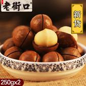 【老街口-夏威夷果500g】零食坚果炒货年货干果奶油味送开口器