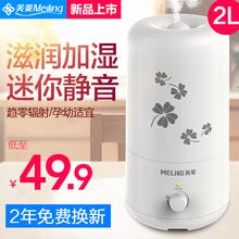 美菱加湿器家用静音卧室迷你空气加湿器办公室小型创意香薰机