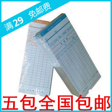 考勤卡打卡纸微电脑考勤钟专用打卡纸考勤机纸卡5包全国包邮