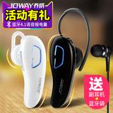广西康辉国旅JOWAY H-02蓝牙耳机4.1无线立体声乔威耳塞挂耳式i7 6 6s手机通用