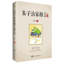 """【当当网 正版书籍】《朱子治家格言》讲记 凝结着中国几千年来代代相传的家庭教育精华,被历代士大夫尊为""""治家之经""""。"""