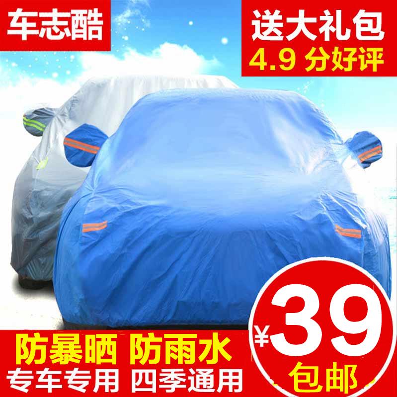 汽车车衣 车套前挡风玻璃车罩大众现代别克奥迪福特丰田日产本田