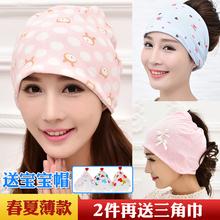 坐月子帽春夏季薄款产后夏天产妇春季透气孕妇帽子头巾春秋款用品