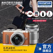 【6期免息】奥林巴斯E-PL8双镜头套机(14-42,40-150)微单相机epl8