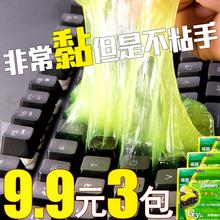 诺西电脑键盘清洁泥笔记本清洁套装软胶汽车清洗清理工具去尘胶