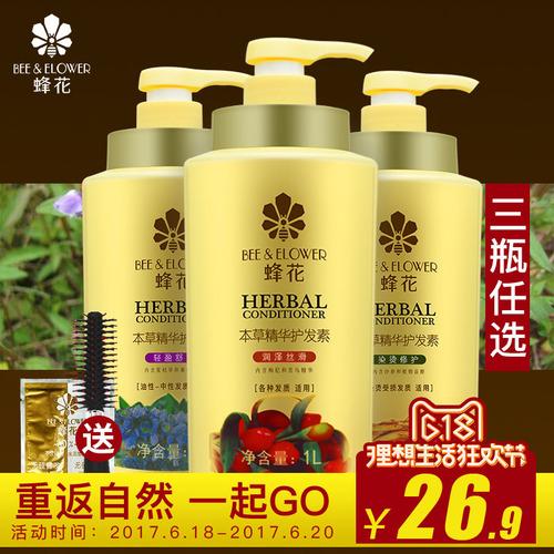 蜂花本草精华护发素改善毛躁国货正品修复干枯烫染受损女发膜包邮