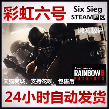 PC中文正版游戏 Six Sie