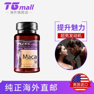 美国玛卡玛咖胶囊男性肾宝保健品玛卡精片秘鲁原料正品男性持久