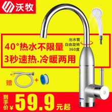 即热式电热水龙头厨房快速加热电热水器小厨宝 淋浴洗澡冷热 沃牧