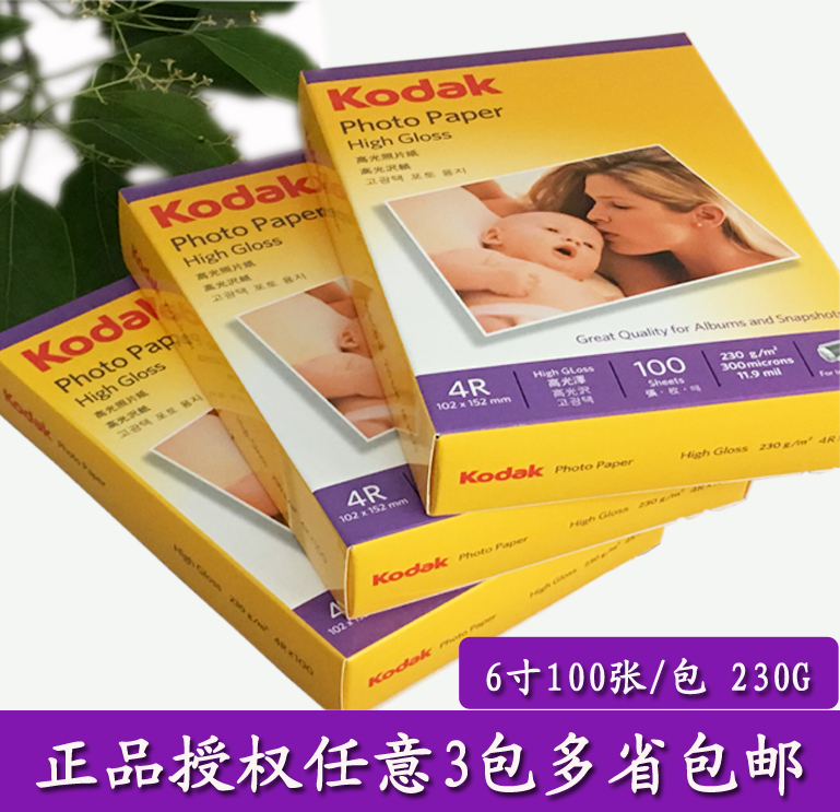 柯达相片纸4R 6寸 230g高光照相纸像纸喷墨照片纸100张促销特价