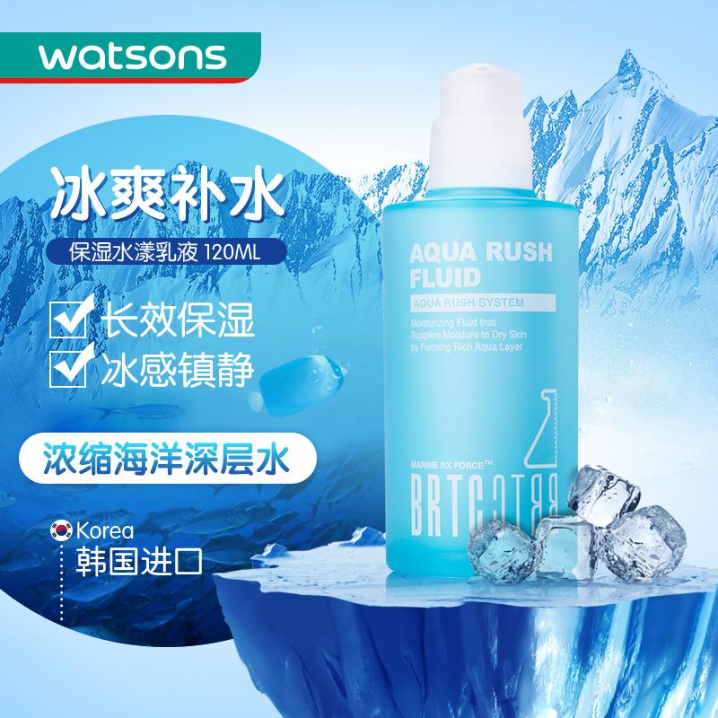 限时抢屈臣氏韩国进口BRTC超保湿 嫩白补水 水漾乳液保湿不油正品