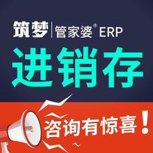 服装 销售库存仓库财务管理收银网络版 管家婆云ERP进销存系统软件