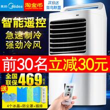 美的空调扇家用单冷型冷风机遥控制冷移动小空调静音水冷气风扇