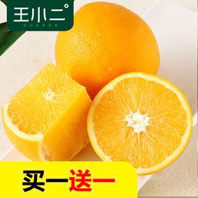王小二 橙子水果新鲜包邮批发脐橙甜橙柑橘鲜橙手剥橙 手掰橙