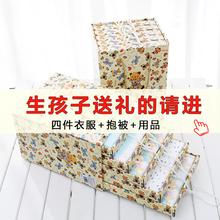 纯棉0-3月春秋新生儿刚初生儿宝宝婴儿衣服礼盒套装送礼用品大全