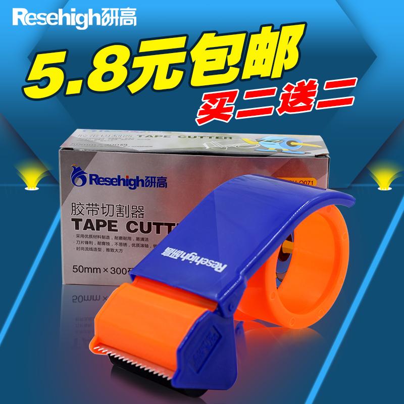 研高透明胶带切割封箱器打包机胶纸机胶带机4.8/6cm买二送二包邮