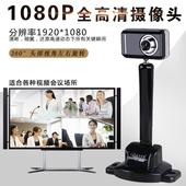 蓝色妖姬电脑摄像头 高清带麦克风 台式笔记本电视视频720P 1080P