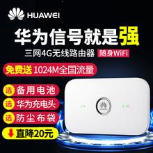 送流量华为E5573联通电信移动4g无线路由器车载随身wifi便携插卡