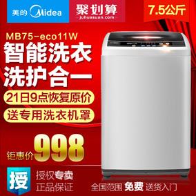 Midea/美的 MB75-eco11W智能7.5公斤7kg波轮全自动洗衣机家用单筒