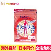 30日 分解脂肪 完美纤体 加速代谢 日本直邮 纤体丸 FANCL