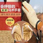 备八尺龙BCL213231 马术手套骑马手套透气防滑手套猪皮内里骑马装