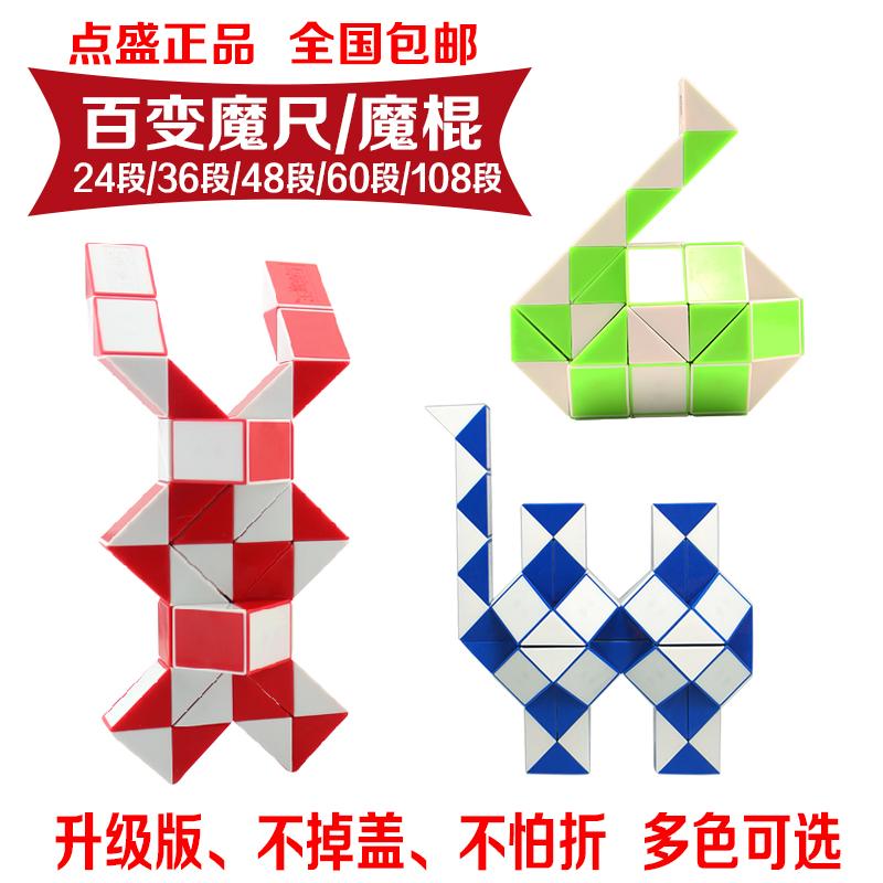 儿童玩具百变魔尺24段变形条尺魔王36段96节益智魔板