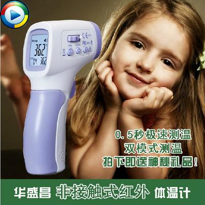 电子温度计测温枪婴儿童感应温度计红外线测温仪额头探温器探热枪