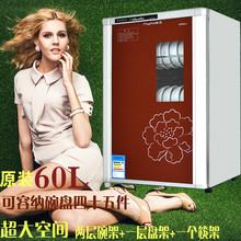 正品 60L消毒柜消毒碗柜立式高温光波家用商用28L迷你消毒杯柜 原装