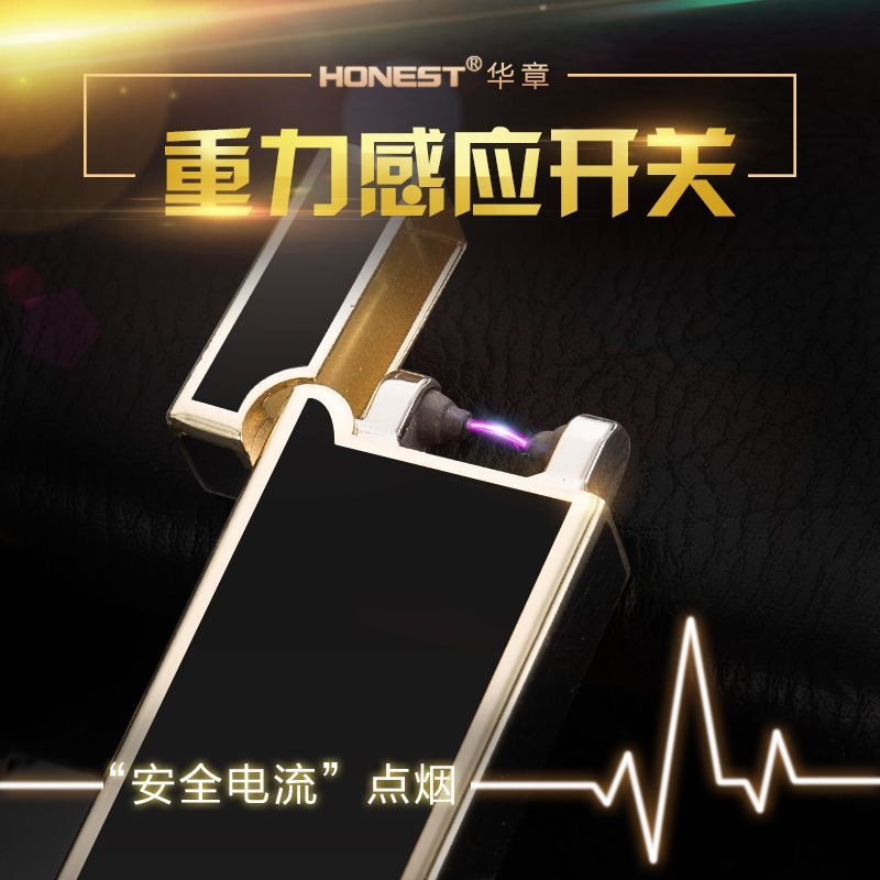 USB电弧充电打火机个性超薄防风创意金属男女电子点烟器烟具礼品
