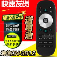 正品海信CN3B12 CN3F12电视遥控器LED32/40/42/50K360J 42K360X3D