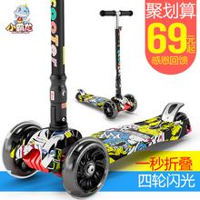 小霸龙滑板车儿童2-3-6-14岁小孩三四轮折叠闪光踏板车滑滑车玩具