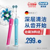 充电式家用旋转式声波深层清洁d16 成人 b欧乐b电动牙刷 博朗oral