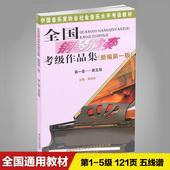 全国钢琴演奏考级作品集教程第1 5级教材钢琴考级曲集书新编 正版
