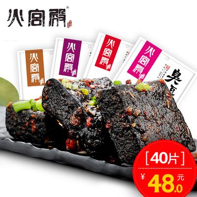 【臭豆腐40片】火宫殿长沙湖南特产豆腐干128g*4小吃休闲零食包邮