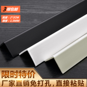 2厘米宽黑白色PVC耐脏免打孔护墙角贴保护条墙护角条防撞条90直角