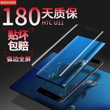 HTC U11钢化膜透明全屏覆盖3D曲面手机水凝贴膜防爆软膜蓝光防刮