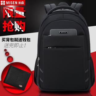 米森双肩包男士背包大高中学生书包商务休闲电脑旅行包韩版潮正品