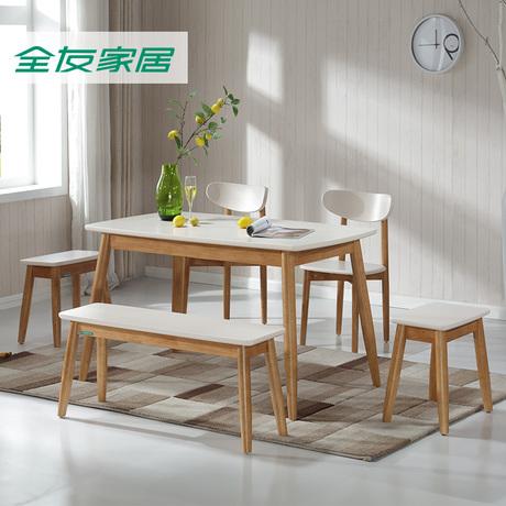 新全友家私餐桌椅北欧现代简约餐桌椅实木框架带餐椅餐凳120380商品大图
