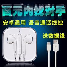 能适 魅族魅蓝note3三星小米5红米4手机安卓通用耳机塞线控入耳式