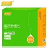 【官方直营】B365果蔬酵素粉 10g*21包/盒 综合水果孝素 b365酵素