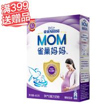 【天猫超市】雀巢妈妈孕产妇配方奶粉盒装 400g/盒 配方升级