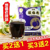 包邮 批发果汁冲饮料粉速溶 2送1通惠什锦酸梅粉酸梅汁酸梅汤粉原料