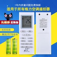 原装万能格力空调遥控器YBOF2 Y502K YADOF YAPOF Q力迪 格力通用