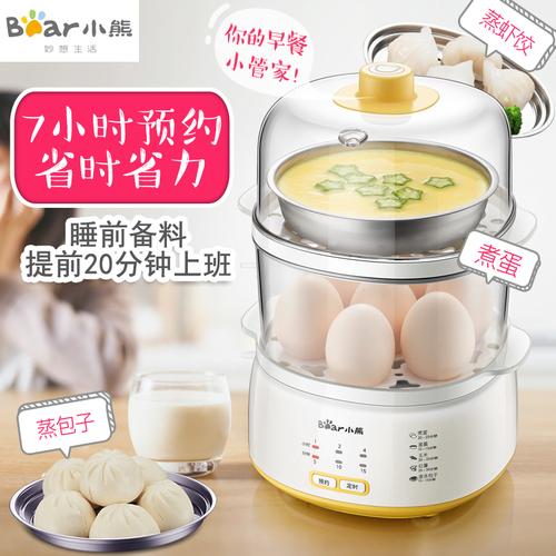 小熊煮蛋器自动断电迷你煮鸡蛋器4枚-6枚早餐机多功能蒸蛋饺子机