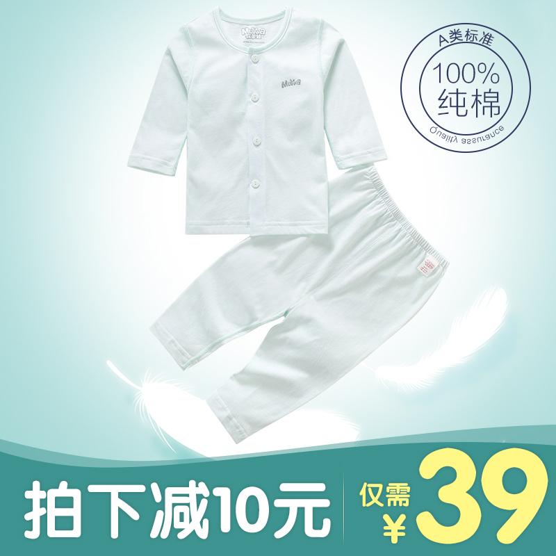 嬰兒長袖牧羊秋衣純棉寶寶兒童衣服內衣睡衣套裝夏季空調
