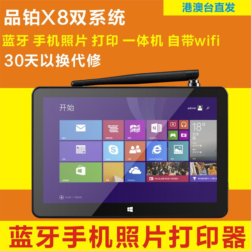 Pipo/品铂X8蓝牙手机照片自动打印机服务win10平板电脑微型小主机