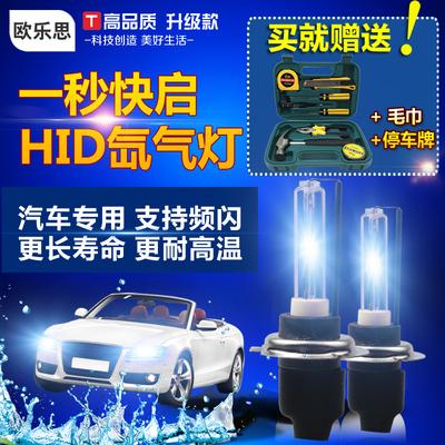 HID解码汽车大灯远近一体快启疝气灯套装55W氙气灯套装H1 H7 H4
